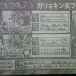 Thông tin giải thưởng trên tạp chí Shonen Jump